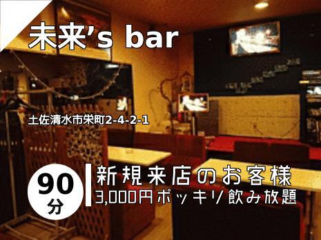 未来's bar