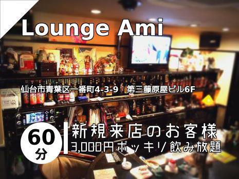 Lounge Ami