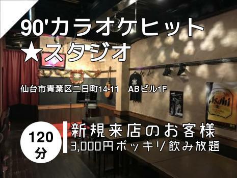 90\'カラオケヒット★スタジオ