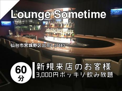 Lounge Sometime