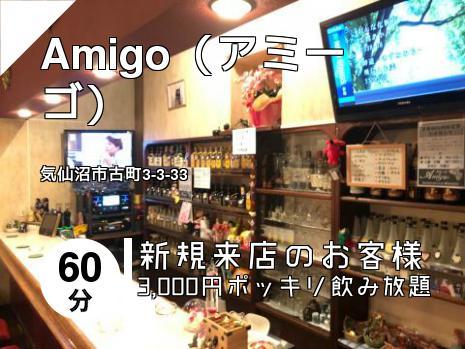 Amigo(アミーゴ)