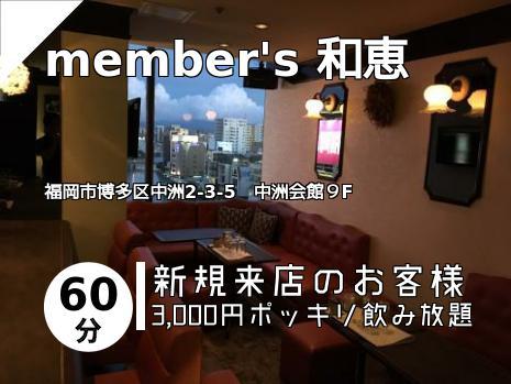 member\'s 和恵