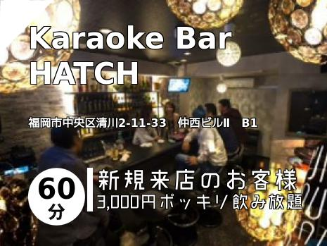 Karaoke Bar HATCH