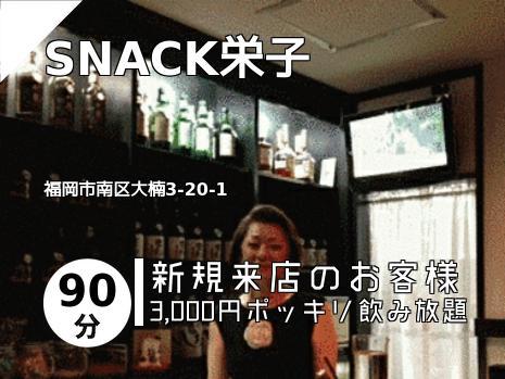 SNACK栄子