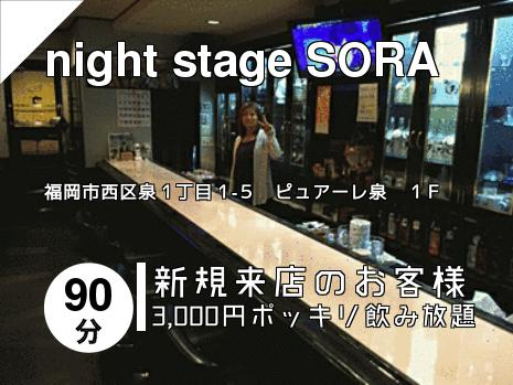night stage SORA