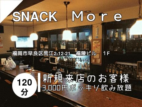 SNACK More