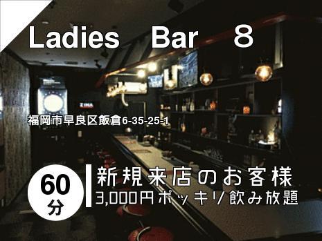 Ladies Bar 8