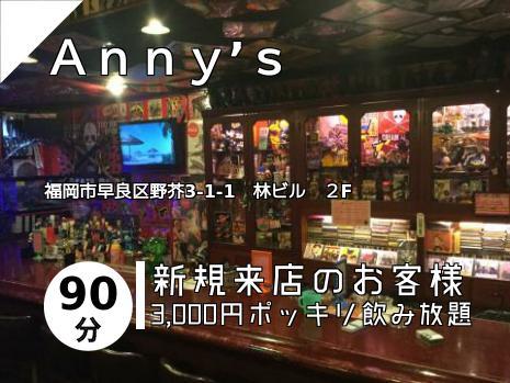 Anny's