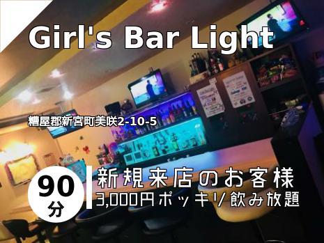 Girl\'s  Bar  Light