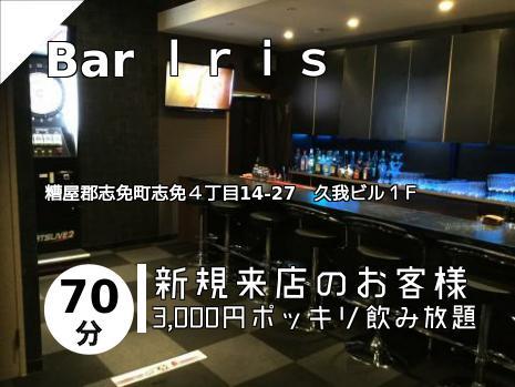 Bar    lris
