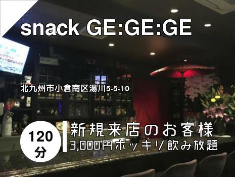snack GE:GE:GE