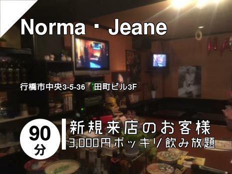 Norma・Jeane