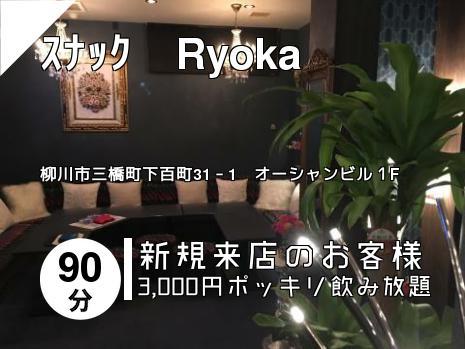 スナック Ryoka