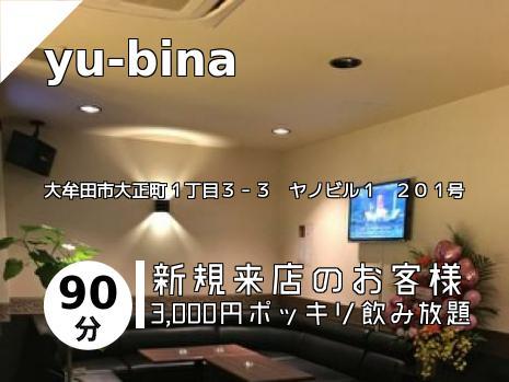yu-bina