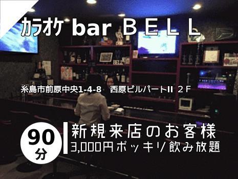 カラオケ bar BELL