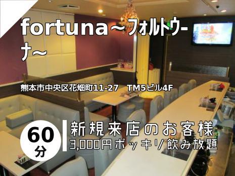fortuna~フォルトウ-ナ~