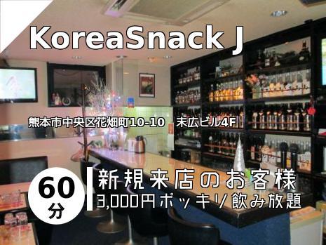 KoreaSnack J