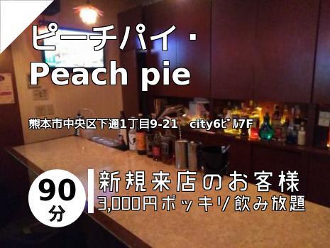 ピーチパイ・Peach pie