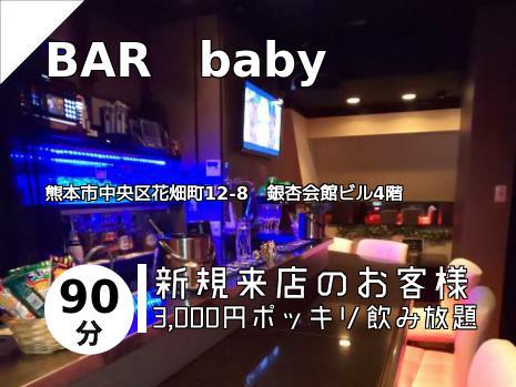 BAR baby
