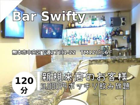 Bar Swifty