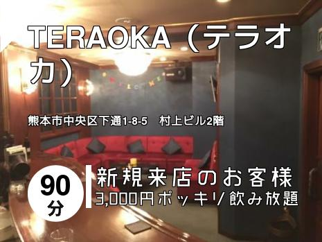 TERAOKA(テラオカ)