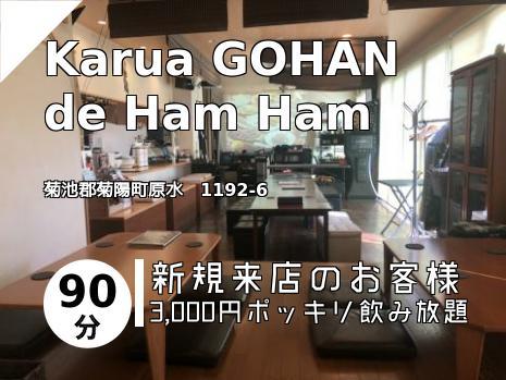 Karua GOHAN de Ham Ham