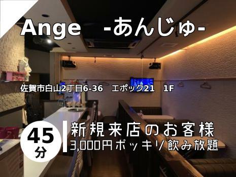 Ange -あんじゅ-