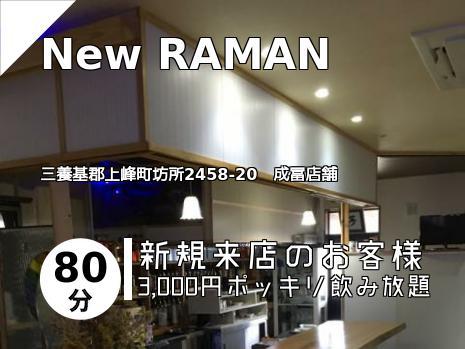 New  RAMAN