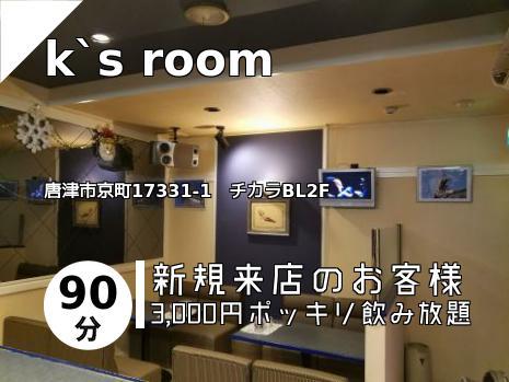 k`s room