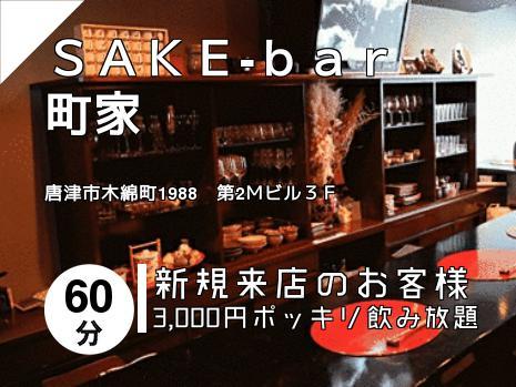 SAKE-bar 町家