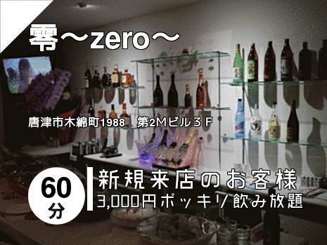 零~zero~