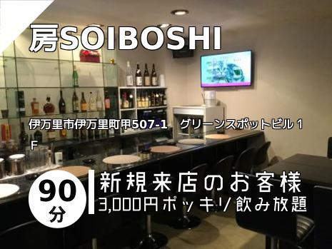 房SOIBOSHI