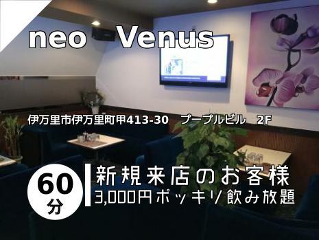 neo Venus