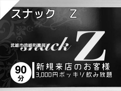 スナック Z
