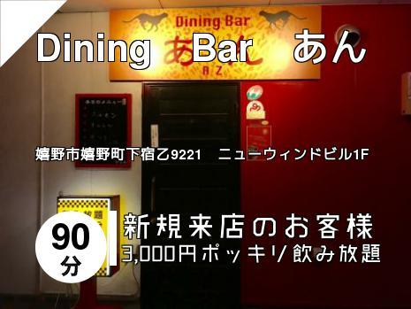 Dining Bar あん