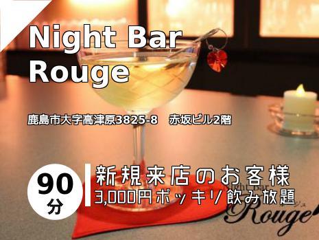 Night Bar Rouge
