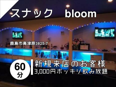スナック bloom