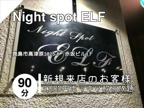 Night spot  ELF