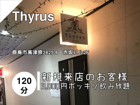 Thyrus