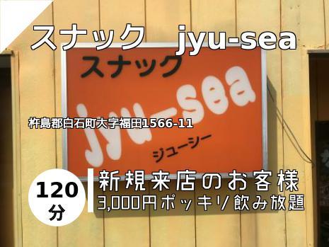スナック jyu-sea