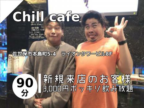 Chill cafe