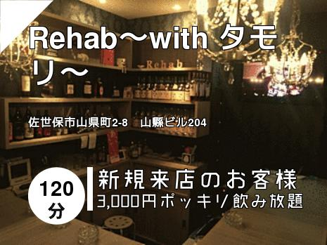 Rehab〜with タモリ〜