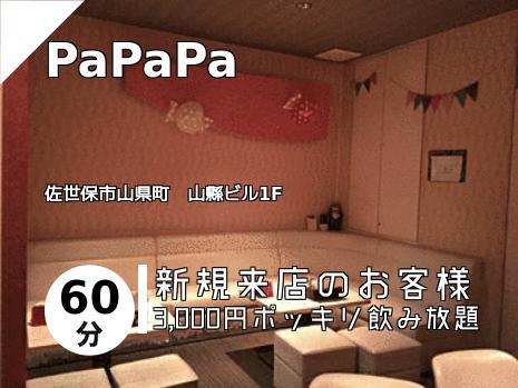 PaPaPa