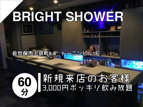 BRIGHT SHOWER