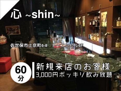 心 ~shin~