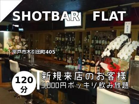 SHOTBAR FLAT
