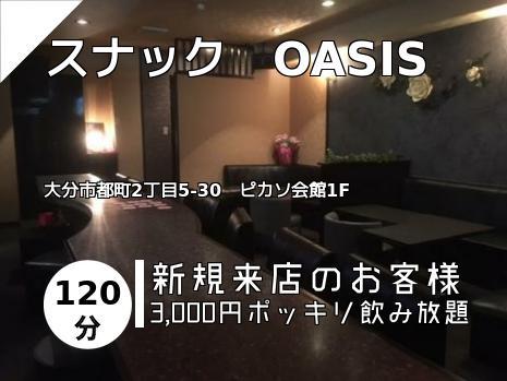 スナック OASIS