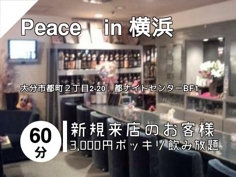 Peace in 横浜