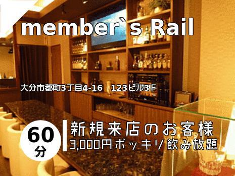 member`s Rail