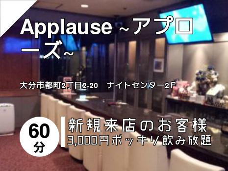 Applause ~アプローズ~